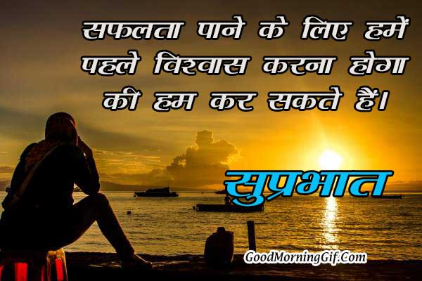 Motivational Quotes Best Good Morning Quotes In Hindi Yourself Quotes Good Morning Quotes In Hindi With Images For Whatsapp Facebook