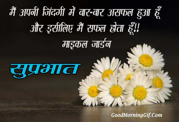 Best Hindi Good Morning Quotes For Whatsapp