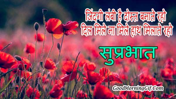 Good Morning Friend Shayari