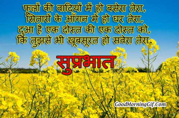 Good Morning Friends SMS