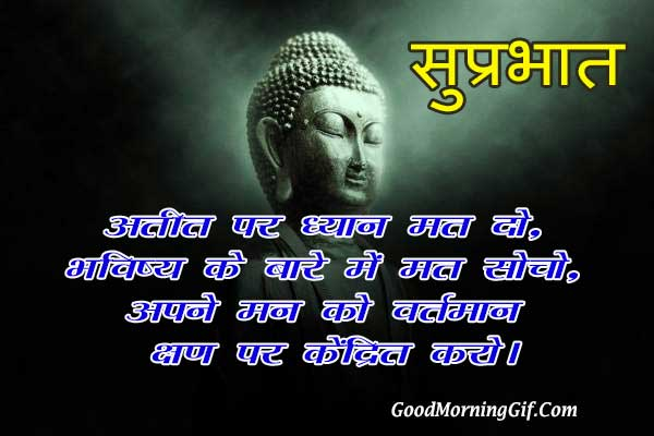 Good Morning Hindi Image with Quotes for Whatsapp