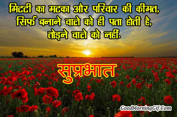 Good Morning Hindi Inspirational Quotes