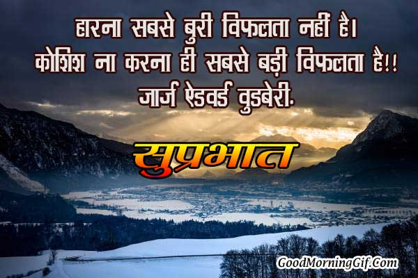 Good Morning Hindi Motivational Quotes