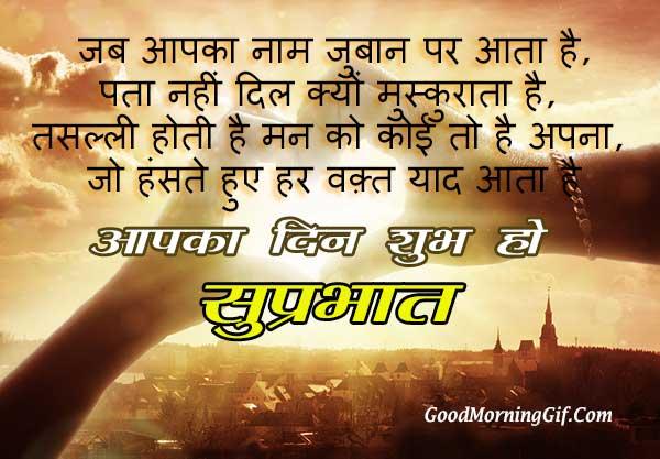 Good Morning Hindi SMS