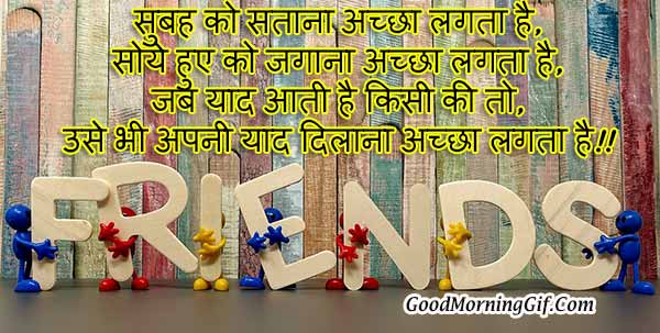 Good Morning Image with Shayari for Friend