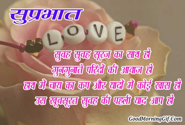 Good Morning Love Quotes In Hindi