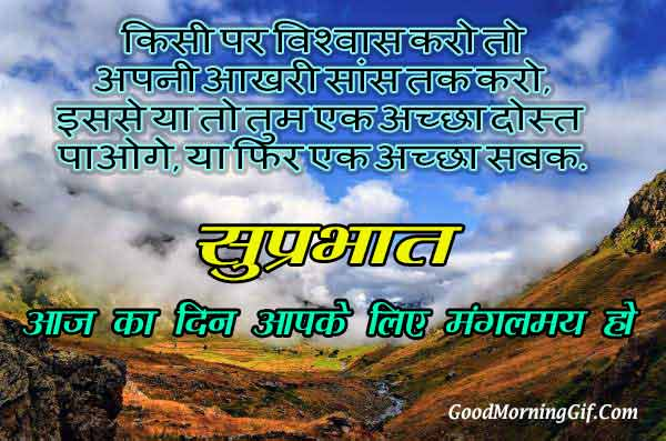 Good Morning Messages for Friends In Hindi