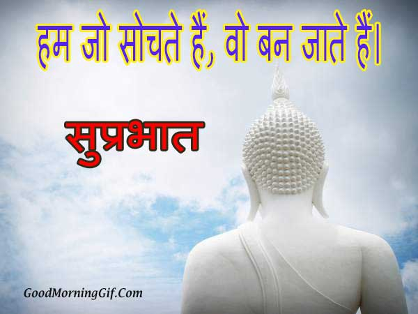 Good Morning Picture With Hindi Quotes