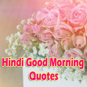 Good Morning Quotes in Hindi with Images for Whatsapp & Facebook