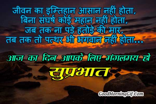 Good Morning SMS in Hindi with Images