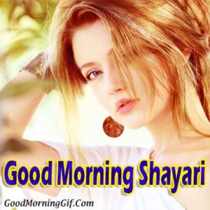 Good Morning Shayari in Hindi with HD Images for Whatsapp, Facebook