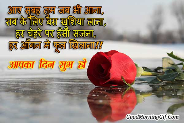 Good Morning Shayari Image for Facebook