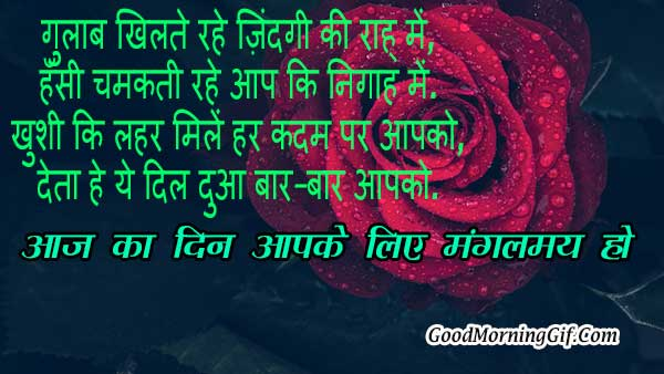 Good Morning Shayari Image for Whatsapp