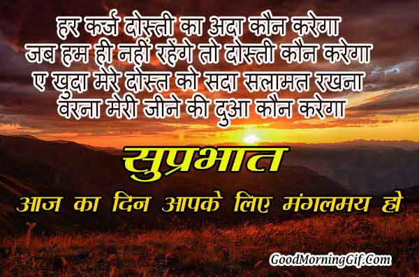 Good Morning Shayari for Friends in Hindi