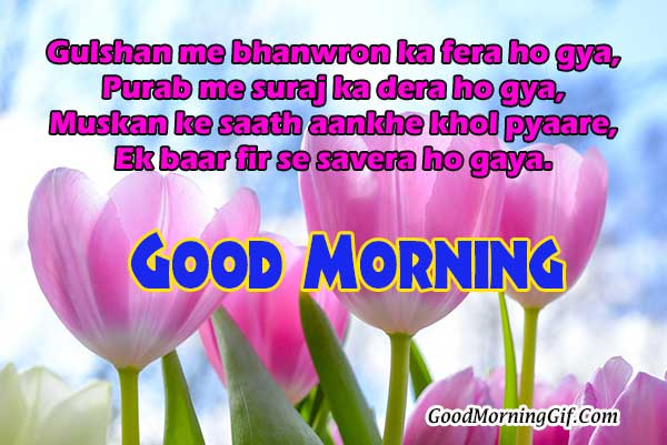 Good Morning Shayari In Hindi With Hd Images For Whatsapp Facebook