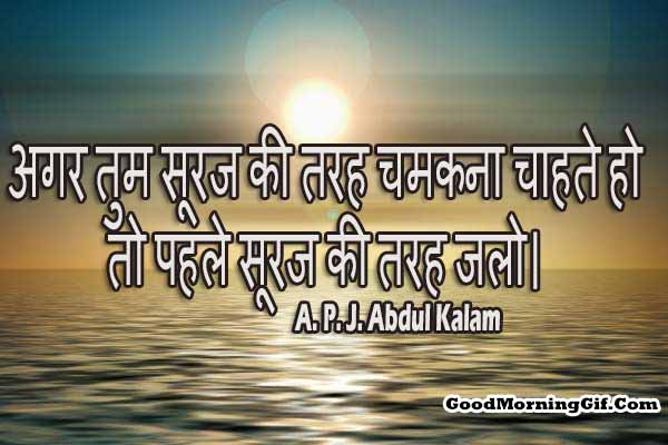 Good Morning Thoughts Hindi