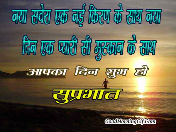 Good Morning Wallpaper with Hindi Quotes