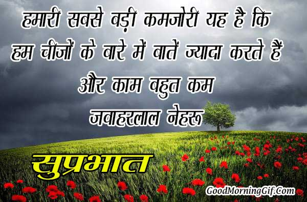 Hindi Good Morning Quotes For Whatsapp