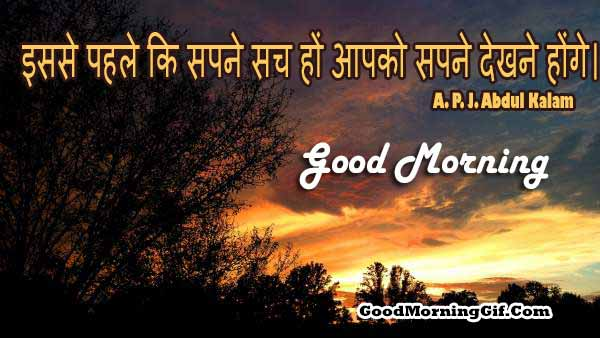Hindi Good Morning Thoughts