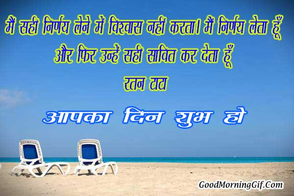 Morning Quotes In Hindi With Images