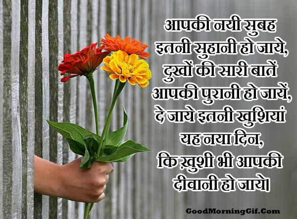 New Hindi Good Morning Shayri