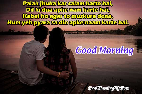good morning shayari in hindi with shayari image for whatsapp