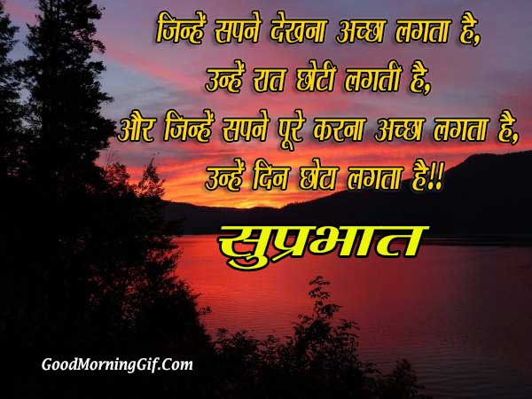 Good Morning Wallpaper in Hindi