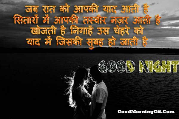 Best Good Night Shayari Image in Hindi