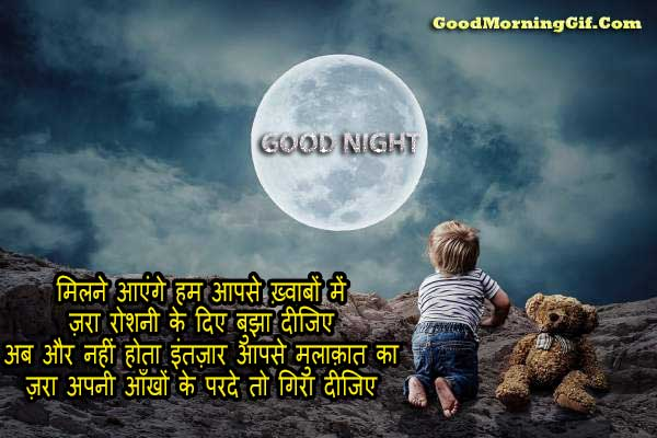 Good Night Hindi Shayari for lover