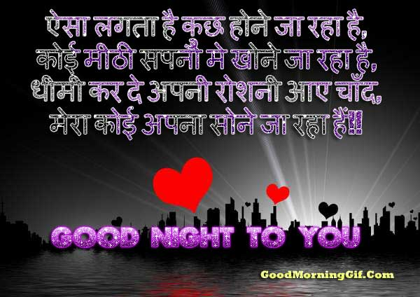 Good Night Love Shayari for Facebook