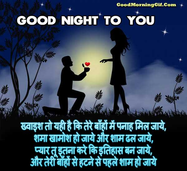 Good Night Love Shayari