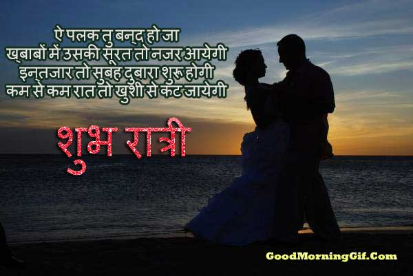 Good Night Shayari For Lover