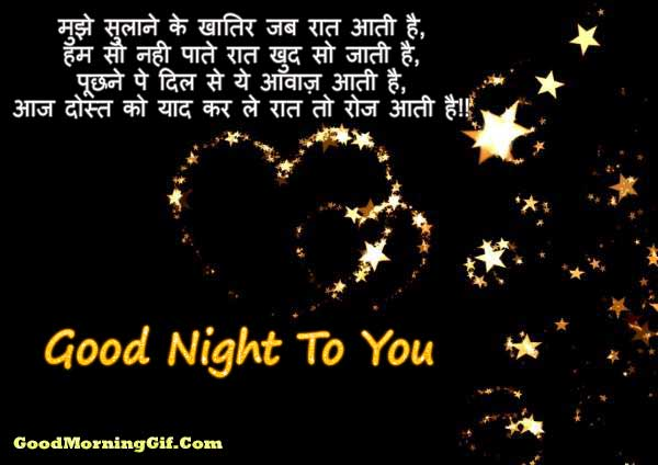 Good Night Shayari for Friends In Hindi