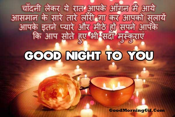 Good Night Shayari for Whatsapp