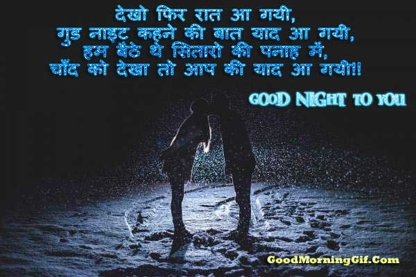 Good Night Shayari image love