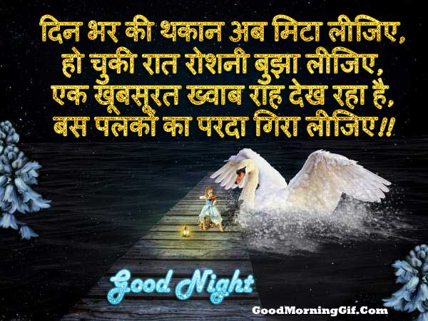 Good Night Shayari in Hindi for Whatsapp