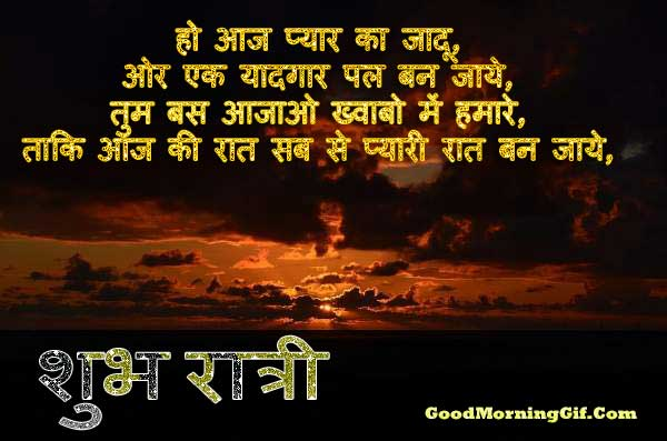 Latest Good Night Image With Shayari