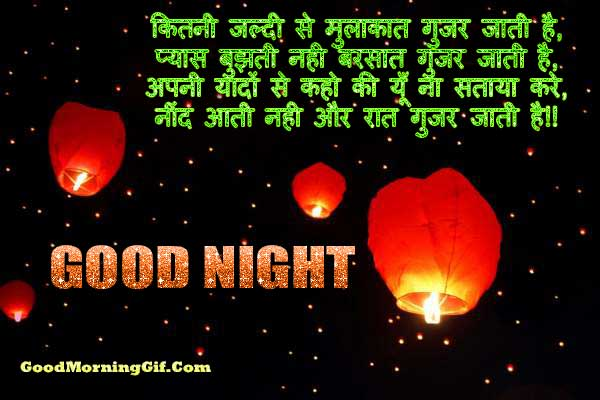 Latest Good Night Shayari for Friends