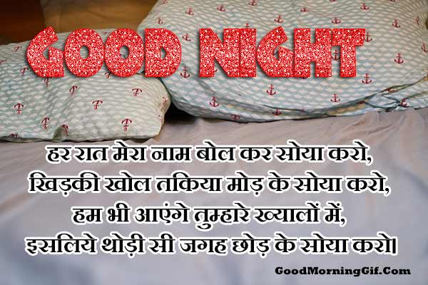 good night shayari hindi 2019