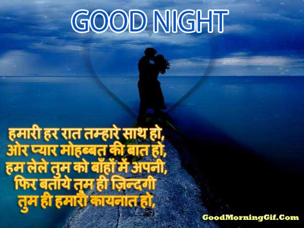 Romantic good night shayari image