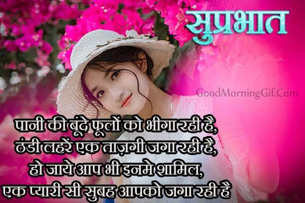 Good Morning Shayari in Hindi with HD Images for Whatsapp, Facebook