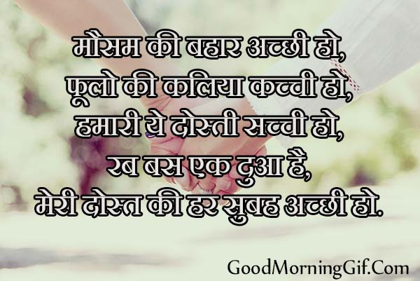 Good Morning Pic Shayari