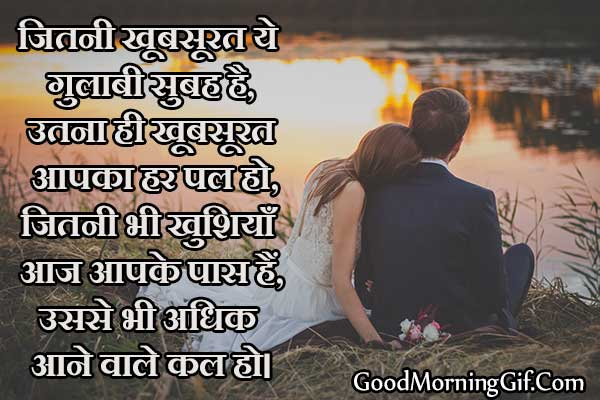 Good Morning Romantic Shayari
