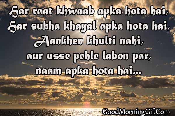 Good Morning Shayari Love Hindi for Wife