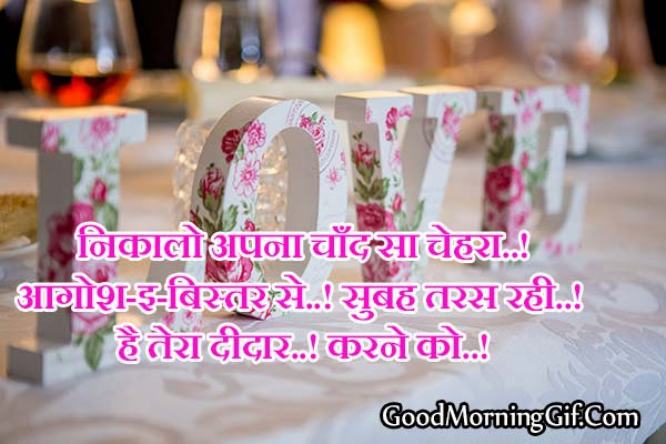 Khubsurat Good Morning Shayari Photo