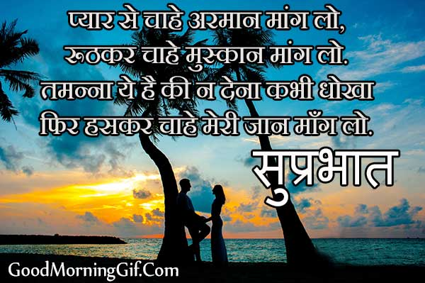 Morning Shayari For Love