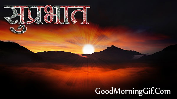 Good Morning Sunrise in Hindi
