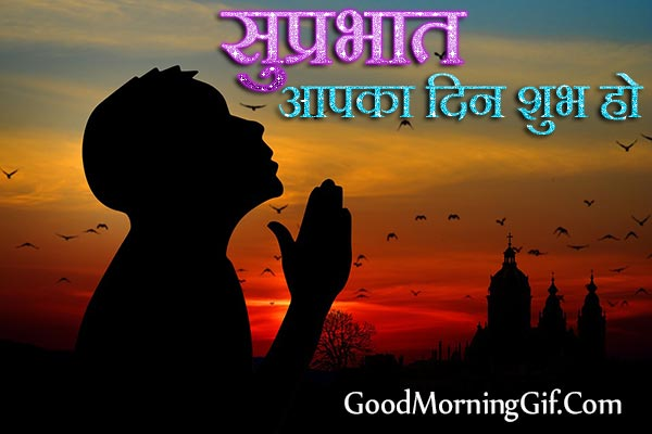 Hindi Good Morning Sunrise Image Free Download